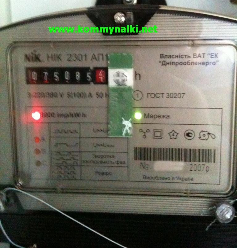 Как остановить счетчик электроэнергии с антимагнитной пломбой